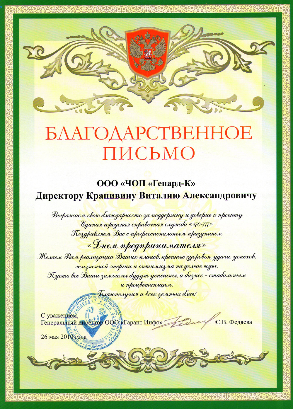 Голосовые поздравления с днем рождения по именам евдокия